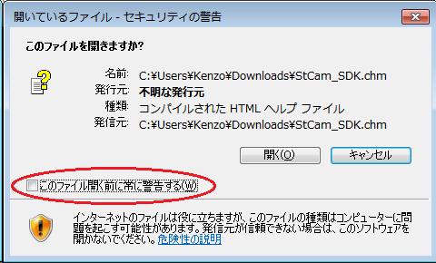 """""""このファイル開く前に常に警告する(W)""""のチェックを外します。"""