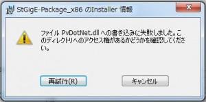 ファイル PvDotNet.dll への書込みに失敗しました。このディレクトリへのアクセス権があるかどうかを確認してください。