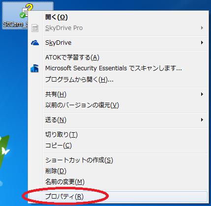 ヘルプファイルのアイコンを右クリックして、プロパティーを選択します。