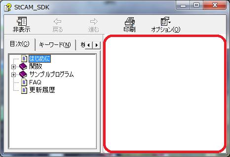 ヘルプファイルを実行しても、内容が表示されません。