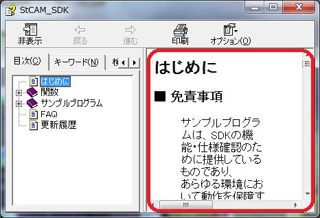 ヘルプファイルを実行すると、内容が表示されます。