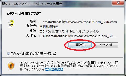 """""""開く(O)"""" をクリックします。"""